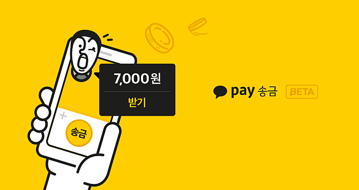 Kakao introduced Kakao Pay